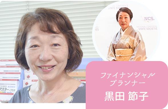 ファイナンシャルプランナー 黒田 節子