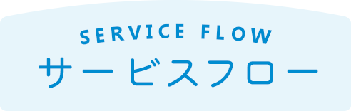 サービスフロー