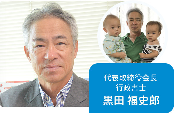 代表取締役 行政書士 黒田 福史郎