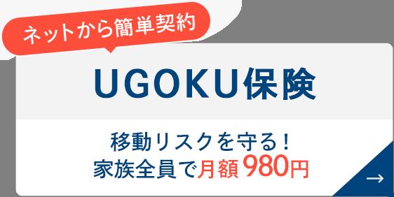 UGOKU(移動の保険)