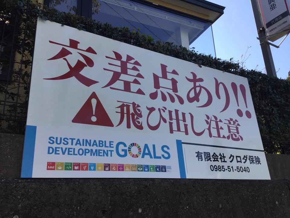 SDGsの取り組みの1つとして看板の一部を変更しました