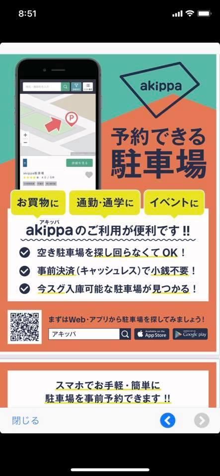 予約できる駐車場 akippa