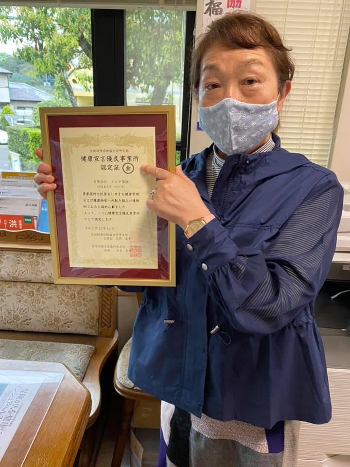 健康宣言優良事業所【金】認定いただきました!クロダ保険