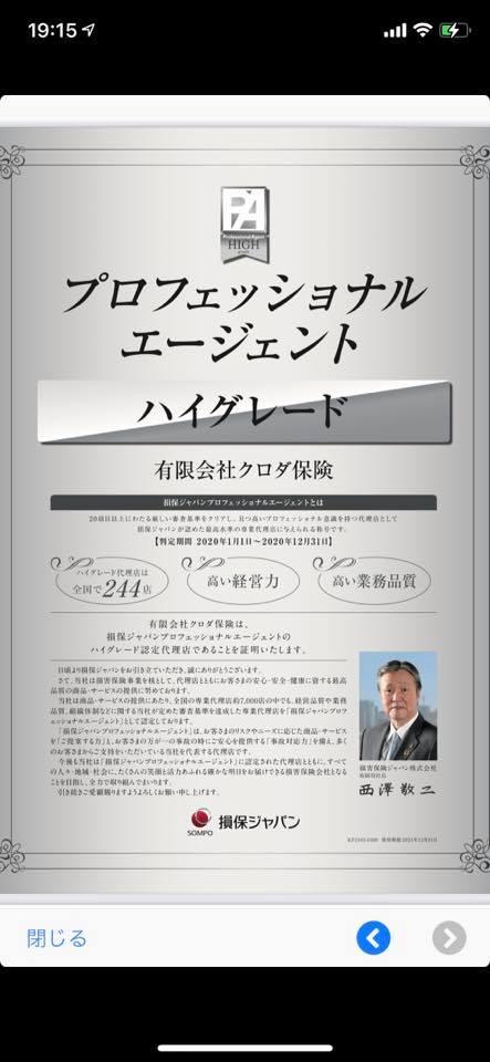 損保ジャパンプロフェッショナルエージェントにクロダ保険がハイグレードに認定されました