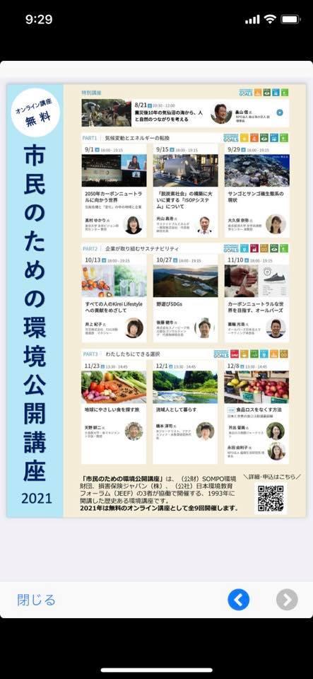 市民のための環境公開講座オンラインセミナー開催