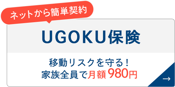 移動の保険UGOKU取扱開始